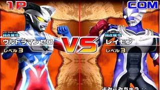 Video Daikaiju Battle Ultra Coliseum DX - Ultraman Zero vs Reimon download MP3, 3GP, MP4, WEBM, AVI, FLV Mei 2018