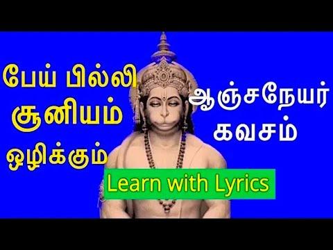 Break black magic Hanumath Kavacham Tamil lyrics
