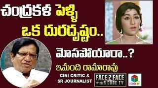 చంద్రకళ పెళ్లి ఒక దురదృష్టం  -Imandhi Ramarao On Old Actress Chandrakala | Latest Telugu Interviews