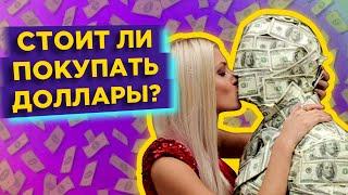 Стоит ли покупать доллары? Перспективы рубля / Финансовые новости