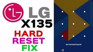 LG X135 ( L60 DUAL ) Hard Reset -  Unlock password and Screen Lock
