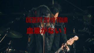 """DEZERT 2019 TOUR """"血液がない!""""SPOT ver.1"""