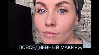 Анна Измайлова Макияж на каждый день. Everyday makeup