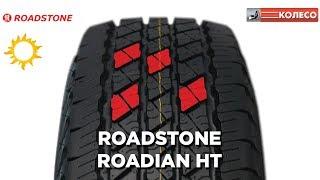 Roadstone Roadian H/T: обзор летних шин. КОЛЕСО.ру