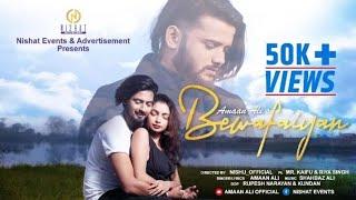 Bewafaiyan : Amaan Ali || Mr. Kaifu || Riya Singh | Nishu Official || Nishat Events & Advertisement