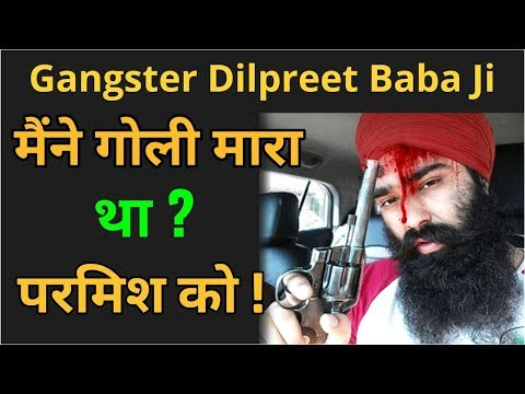 Dilpreet Baba Gangster History | Parmish Verma News | Dilpreet Baba Gangster Chandigarh Goli Kand