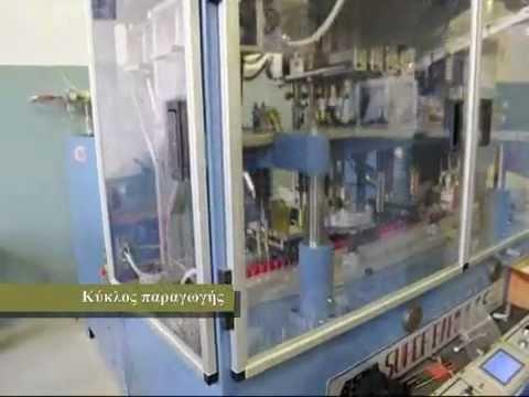 Παρουσίαση παραγωγής φυσιγγίων ΠΥΡΚΑΛ