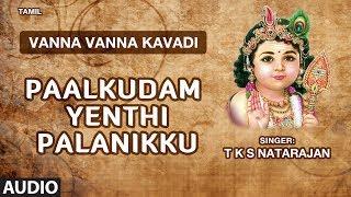 Download Paalkudam Yenthi Palanikku || Vanna Vanna Kavadi || Lord Murugan Tamil Devotional Song MP3 song and Music Video