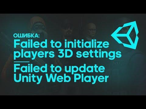 Скачать United Web Player 3D