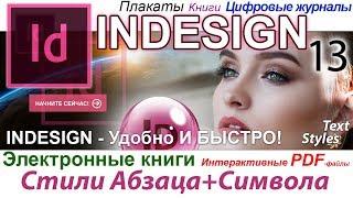 Adobe InDesign Стили абзаца и символа РАЗНИЦА Сделать Журнал Газета Книга Верстка 🍌 Урок 13