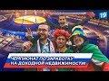 Иностранные болельщики о России и о ценах на жилье: Финал чемпионата мира по футболу ЧМ 2018