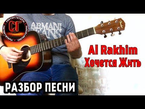 Как играть на гитаре ПЕСНИ AL RAKHIM - ХОЧЕТСЯ ЖИТЬ (РАЗБОР)