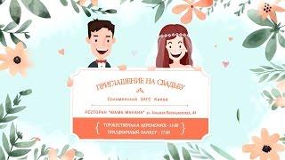 ВИДЕО-ПРИГЛАШЕНИЕ НА СВАДЬБУ #2 / Wedding Save The Date