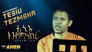 Goitom Negassi - Tesiu Tezmskr | ተሲኡ ተዝምስክር - (Official Video) | Eritrean Music 2020