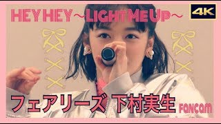 フェアリーズ ◎HEY HEY~Light Me Up~☆下村実生fancam ≪ サムネイル画...