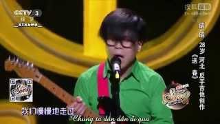 [Vietsub] Tiễn Xuân - Chiêu Chiêu - Sing my song 2015
