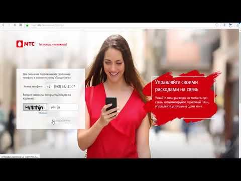 Как восстановить пароль к личному кабинету МТС