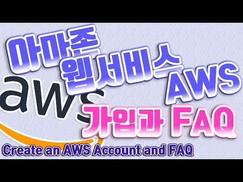 How to Create an Amazon Web Service (AWS) Account and FAQ