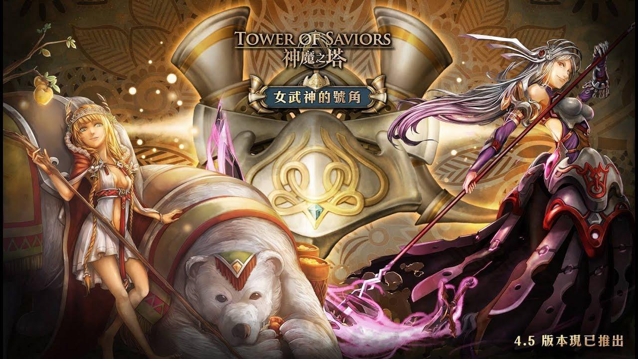 神魔之塔 - 4.5 版本「女武神的號角」更新概要 - YouTube