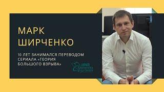 Марк Ширченко консультирует Кураж-Бомбей