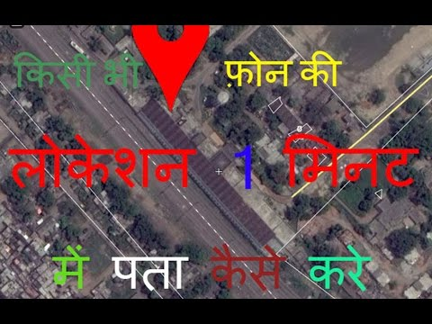 how to trace current location of mobile number- free just a minute online location tracer in hindi