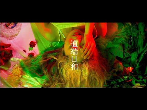 フィルフリーク『道端日和』MUSIC VIDEO