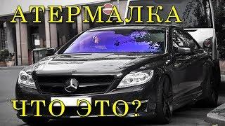 видео Тонирование автомобильных стёкол: плюсы и минусы
