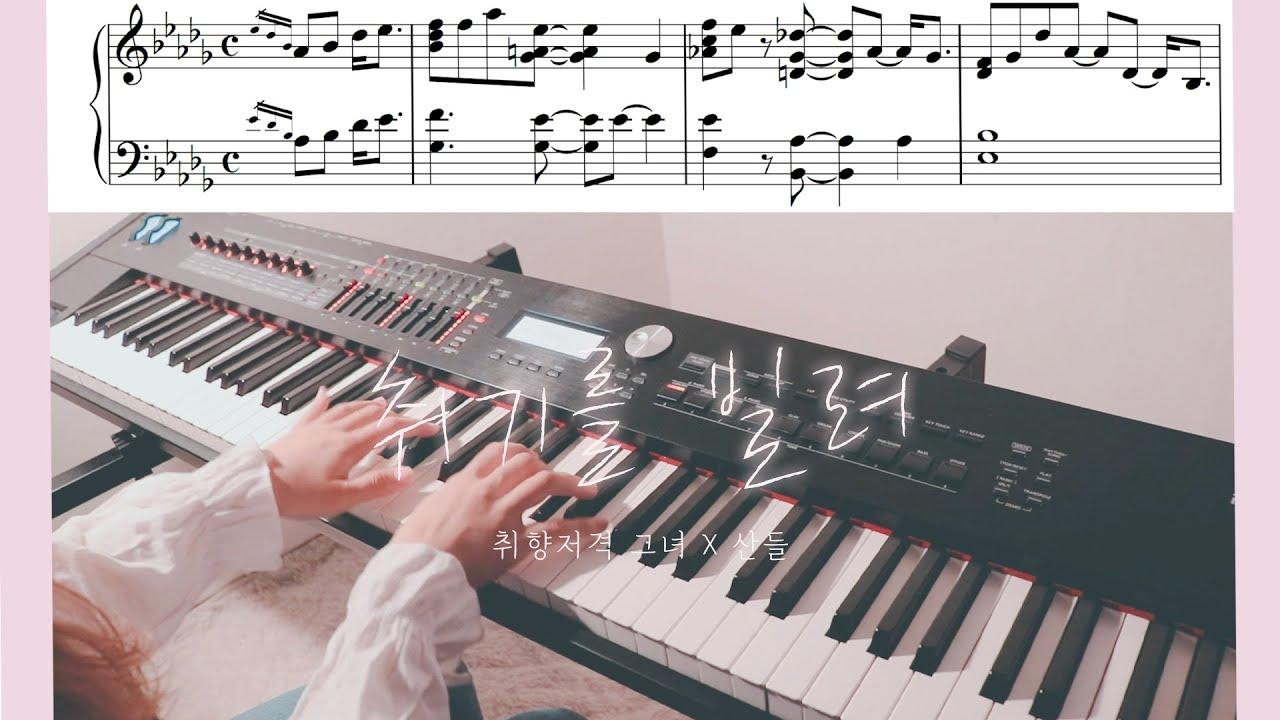산들 - 취기를 빌려 (취향저격 그녀 X 산들) Piano Cover