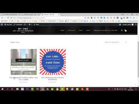 สอนทำเว็บ wordpress Woocommerce ฟรี พร้อม ตัวอย่างเว็บไซต์ ตอน การใช้งานและตั้งค่า คูปอง ลดราคา