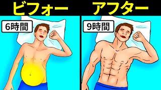 睡眠中も?!素早く筋肉を鍛える方法