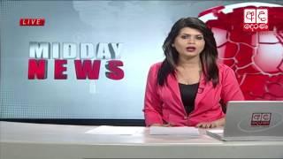 DERANA MIDDAY NEWS 2017-03-24