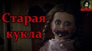 Истории на ночь - Старая кукла