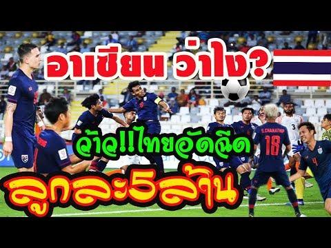 คอมเมนต์อาเซียน อัดฉีดทีมชาติไทย ลูกละ 5 ล้านบาท ฟุตบอลเอเชียนคัพ 2019