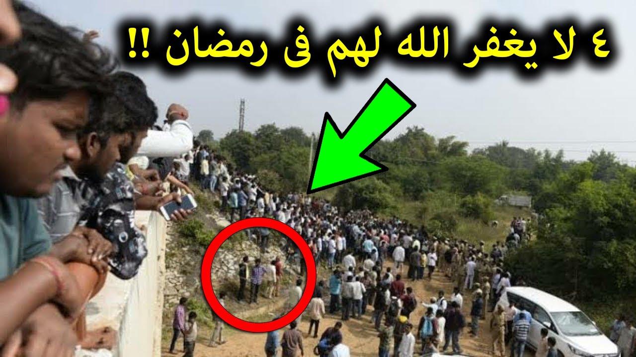 ستبكي عندما تعرفهم  4 لا يغفر لهم ولا يتقبل منهم صيام شهر رمضان ابداً ! انظر ماذا فعلوا سبحان الله