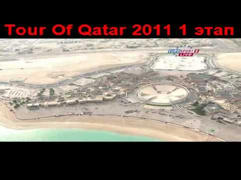 Тур Катар 2011 1 этап