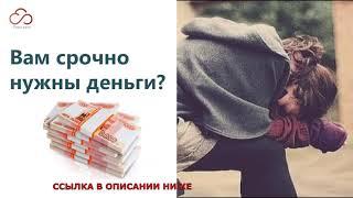 Как взять Займ на карту,онлайн кредит, микрокредит, кредит онлайн, Займ НА КАРТУ