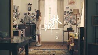 魏如昀【秋鄉】官方完整版MV (HD)