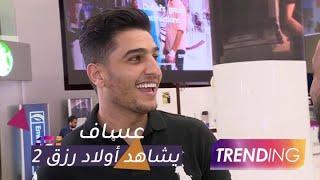 محمد عساف يشاهد أولاد رزق 2 في ضيافة تريندينج