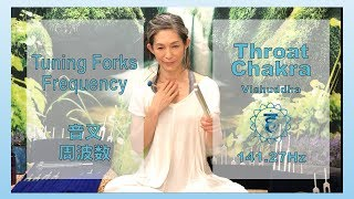 Throat Chakra -141.27Hz - Tuning Forks Frequency- 喉のチャクラ 音叉 周波数
