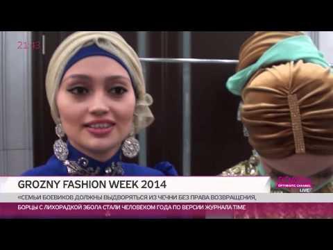 Тренды исламской моды. Грозный весна-лето 2015
