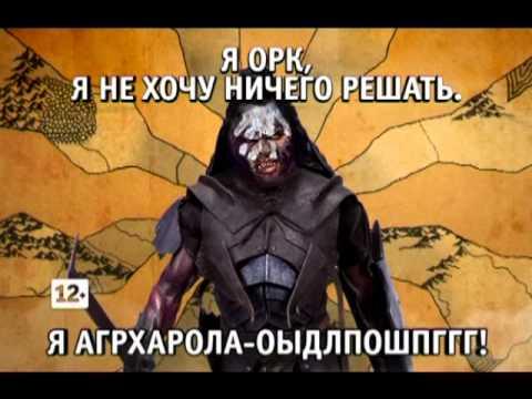 Властелин колец - Я  Орк, я не хочу ничего решать!
