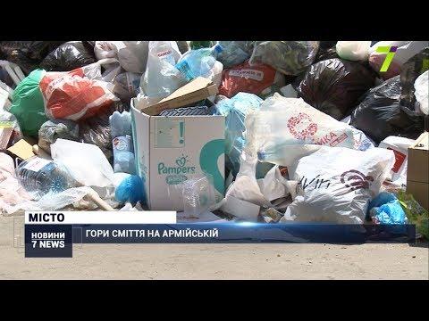 Новости 7 канал Одесса: Одеську вулицю заполонило сміття