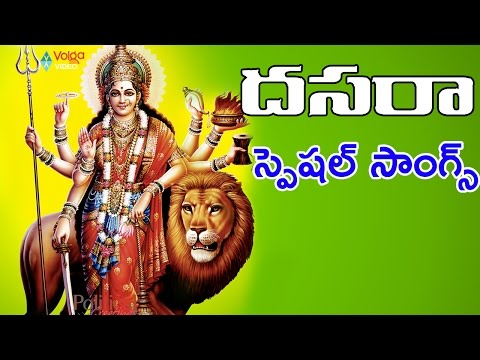 Dasara Special Songs - Telugu Devotional Video Songs - 2016