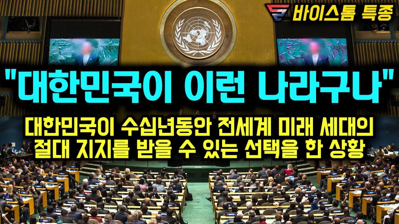 """""""대한민국이 이런 나라구나"""" 대한민국이 수 십년 동안 전세계 미래 세대의 절대 지지를 받을 수 있는 선택을 한 상황"""