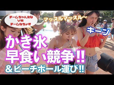 【真夏】プールdeチーム対抗バトル!笑いの神は降臨するのか!?【Popteen】【よみうりランド】【水着】