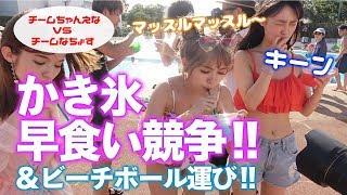 Baixar 【真夏】プールdeチーム対抗バトル!笑いの神は降臨するのか!?【Popteen】【よみうりランド】【水着】