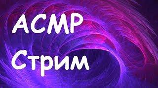 Download АСМР Стрим Быстрые триггеры Mp3 and Videos