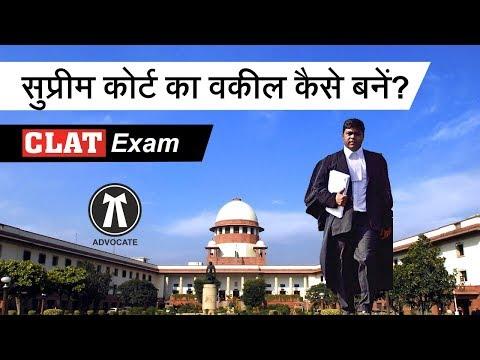 Supreme Court का Advocate कैसे बनें || CLAT Exam Details in Hindi - Vakeel kaise bane