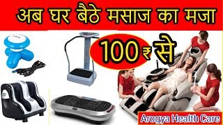 अब घर बैठे मसाज    FULL BODY MASSAGE   Health Equipment Supplier in India
