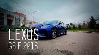 LEXUS GS F 2016 477 л с    Большой тест драйв